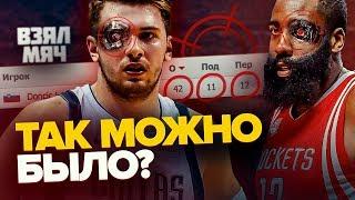 ДОНЧИЧ И ХАРДЕН ДОМИНИРУЮТ | Читеры или суперзвезды НБА?