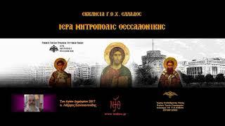 Του Αγίου Δημήτρίου 2017 π  Λάζαρος Κωνσταντινίδης