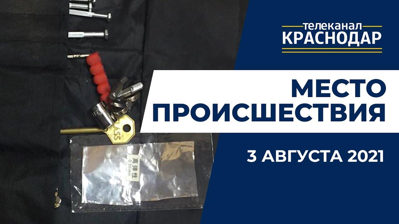 В аэропорту Краснодара задержали квартирного взломщика. Место происшествия от 3 августа