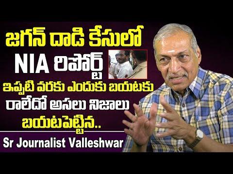 జగన్ NIA రిపోర్ట్ ఇప్పటి వరకు ఎందుకు రాలేదు  Sr Journalist Valleshwar about YS Jagan NIA Report