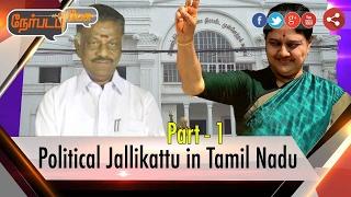 Nerpada Pesu 10-02-2017 Political Jallikattu in Tamil Nadu – Puthiya Thalaimurai tv Show