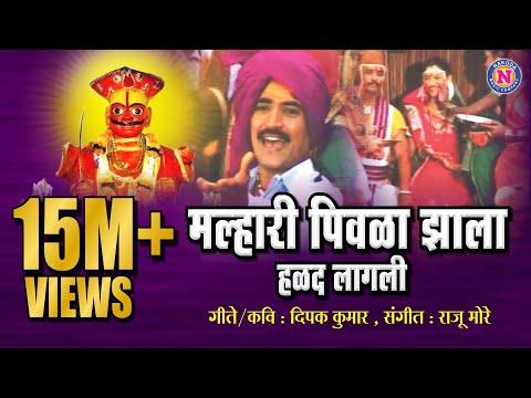 Malhari Pivala Jhala Halad Lagli मल्हारी पिवळा झाला हळद लागली | Marathi Devotional Song