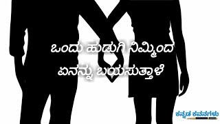 What every girl wants to hear from a boy  ✍ New Kannada Whatsapp status