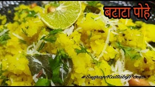 How to make Aaloo Poha easy Maharashtrian breakfast recipe / बटाटा पोहे/ Aaloo Pohe recipe
