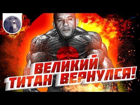"""[Обзор фильма] """"Бладшот"""" Великий титан вернулся!"""