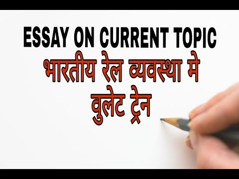 Examples Of Essays For High School Essay On  Current Topic Bullet Train For Ssc  Cgl Chal Descriptive  Paper Tire     In Hindi Apa Format Sample Essay Paper also High School Graduation Essay Essay On  Current Topic Bullet Train For Ssc  Cgl Chal  Research Proposal Essay