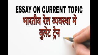 Essay on    current topic BULLET TRAIN for ssc    cgl chal descriptive paper tire 2 & 3    in hindi