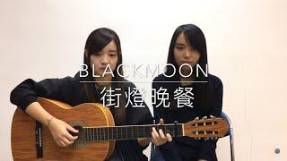 Black Moon - 街燈晚餐 (Cover)