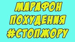 МАРАФОН ПОХУДЕНИЯ / МЕНЮ НА 2 ЭТАП