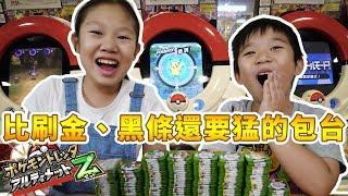 【MK TV】一次包2台!139張卡!所有好卡都是一場打下!到底可以刷到多少好卡、多少金黑卡!?Pokemon Tretta 三井Outlet包台,抽獎送z1的4星卡!