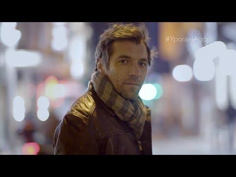 Lacta Ντοκιμαντέρ - Υπάρχει Αγάπη;