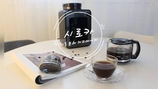 시로카 자동분쇄 커피메이커