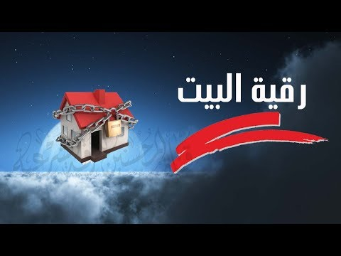 Protect Home from blackmagic jin and Al-Ayn
