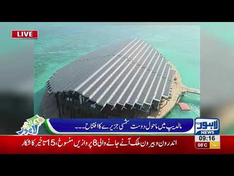Solar powered island in Maldives becomes center of attraction | Jaago Lahore