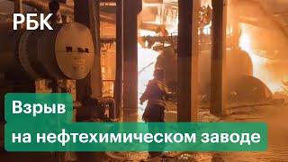 Взрыв на заводе Уфаоргсинтез в Уфе видео с места происшествия