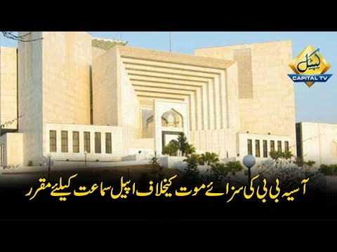 CapitalTV; SC to hear appeal against Asia Bibi's death sentence on Monday