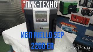 иБП Riello SEP 700