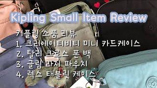 키플링 소품 리뷰!~  ||  Kipling Small…