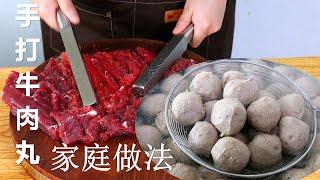 潮汕牛肉丸做法:自己在家做,純手打配方,Q彈勁道,比買的好吃【夏媽廚房】