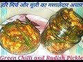 हरी मिर्च और मूली का चटपटा मसालेदार अचार ii hari mirch aur mooli ka chatpata masaledar achaar