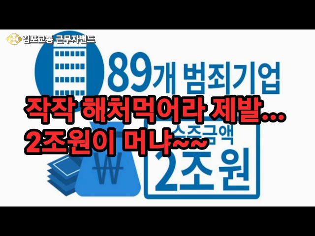 김포교통 근무자밴드-CNG이야기(01)