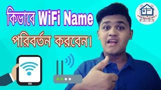 How to change Wifi Name | TIF Technology | Tanvir Islam  Fahim |