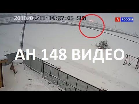 АН 148 Видео самого момента крушения с камеры видеонаблюдения