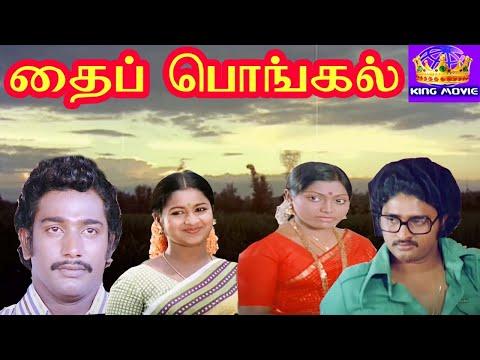 தைப்பொங்கல் || Thaipongal ||Vijayan, Chakravarthy, Raadhika, Saritha || Full H D Movie