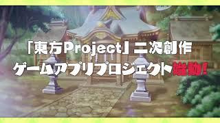 『東方Project』公認二次創作手機遊戲《東方Cannon Ball》PV第1彈
