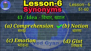 Ved Gyan ll Synonyms ll Lesson-5