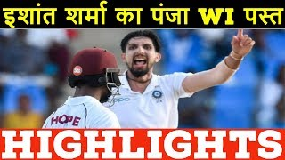 Ishant Sharma 5 42 helped India restrict WI to 189/8 Stumps Day 2 | India vs West Indies Highlights