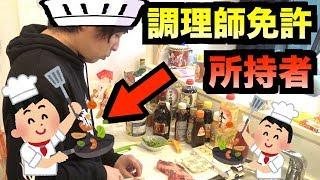 前職が高級イタリアンのコックだった田中(29)にガチでご飯作らせてみた。