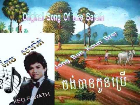 jong ban koun brer -  Keo Sarath