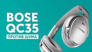 Обзор Bose QC35 - шумоподавление и комфорт!