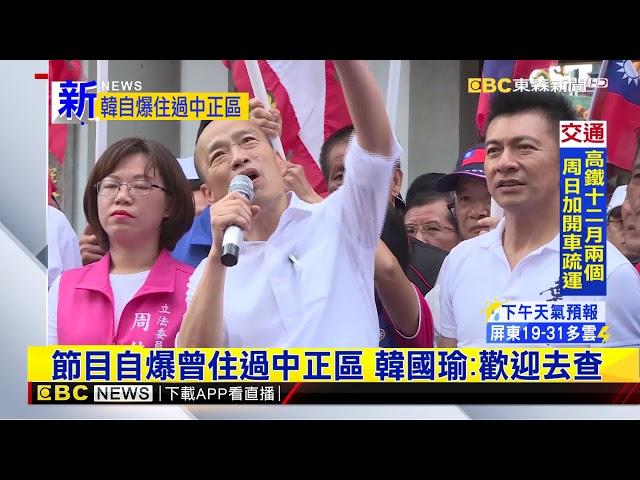 最新》節目自爆曾住過中正區 韓國瑜:歡迎去查