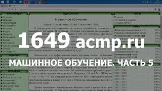 Разбор задачи 1649 acmp.ru Машинное обучение