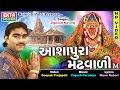 JIGNESH KAVIRAJ || Kach Dhara Ae Betha Maa Ashapura || HD Video Song || Navratri Spe