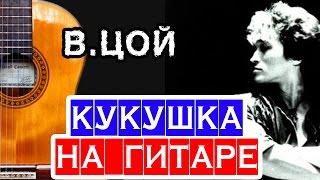 В. Цой - Кукушка ПРАВИЛЬНЫЕ аккорды  🎸 школа гитары