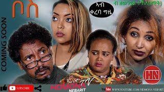 HDMONA - Coming Soon - ቦስ ብ ዘወንጌል ተኽለ (ዘዊት) Boss by Zewengel Tekle (Zewit) - New Eritrean Drama 2019
