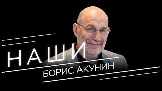 Борис Акунин: «Когда я пишу под фамилией Чхартишвили — я простое стекло» // Наши / Тизер