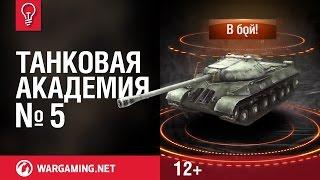 Танковая академия WGTV. Выпуск №5
