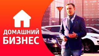 Домашний бизнес I Как открыть свое дело с нуля и зарабатывать(, 2015-03-29T10:54:08.000Z)