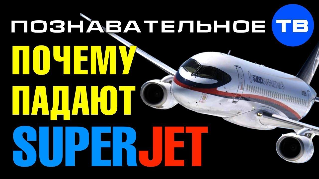 Почему падают российские Супер Джеты? Причины катастрофы SSJ в Шереметьево