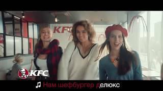 Шефбурегр Де Люкс давай-давай в рекламе KFC