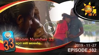 Room Number 33 | Episode 102 | 2019-11-27 Thumbnail