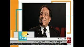 هذا الصباح | اليوم.. افتتاح مهرجان الجونة السينمائي بحضور الزعيم عادل إمام