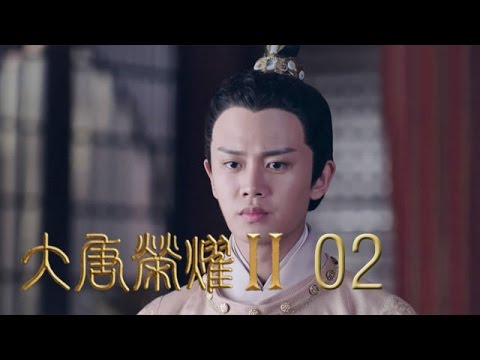 《大唐榮耀2》 The Glory of Tang Dynasty Ⅱ【未刪減版】第2集(景甜、任嘉倫、萬茜、舒暢主演)