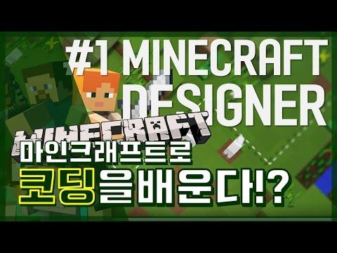 #1 Code.org : Minecraft Designer | 마인크래프트로 배우는 코딩 | 코딩 교육 게임 파이썬 Hour of Code | 김왼손의 Khim Academy
