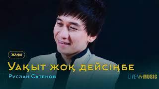 Руслан Сатенов - Уақыт жоқ дейсіңбе mp3