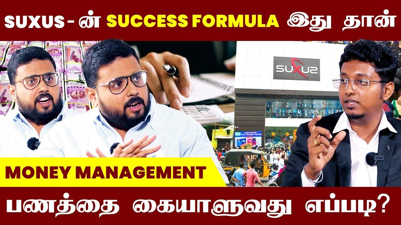 தொழில் ஆரம்பிச்சா நாலுபேரு நாலு விதமா பேசத்தான் செய்வாங்க | Suxus Business Secret's |BusinessTamizha